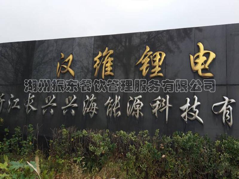 浙江长兴兴海能源科技有限公司