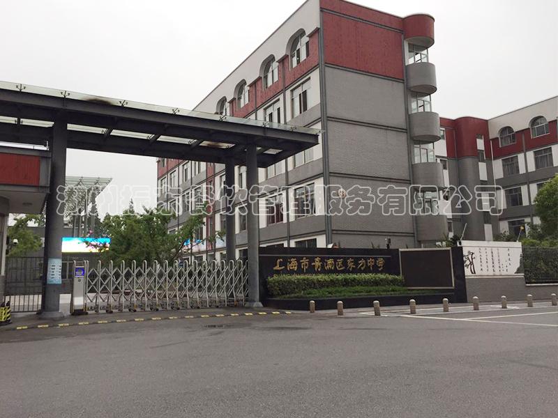 上海食堂承包-青浦东方中学