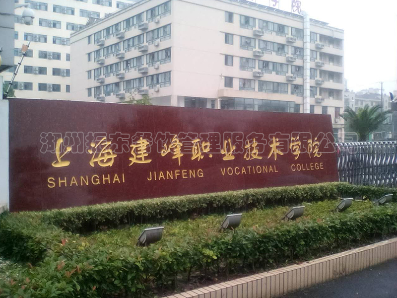 上海食堂承包-建峰职业技术学院