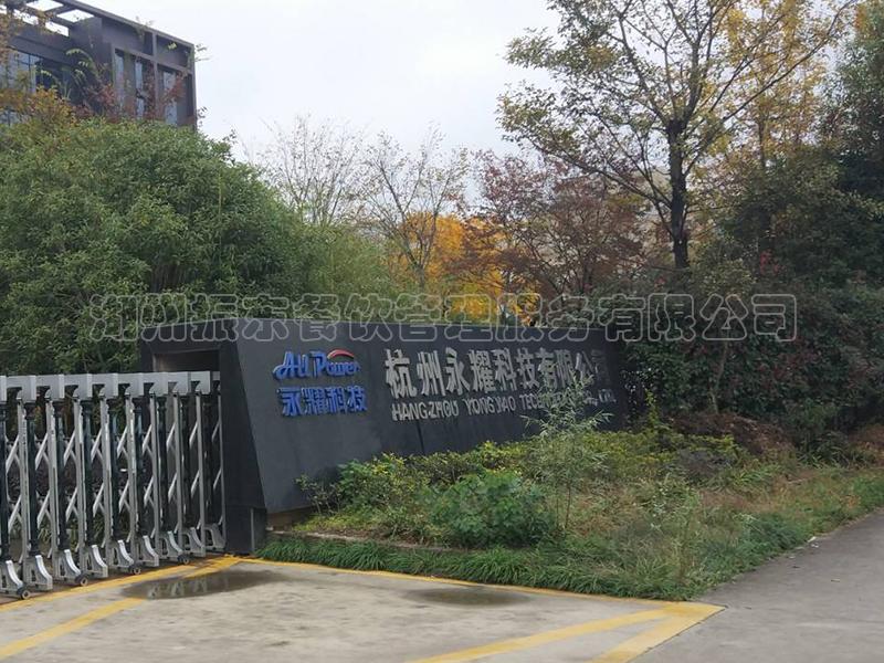 杭州食堂承包-杭州永耀科技